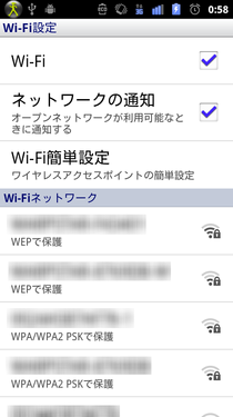AndroidのWiFi接続方法